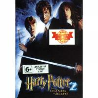 Картридж SEGA: HARRY POTTER 2 (RUS)